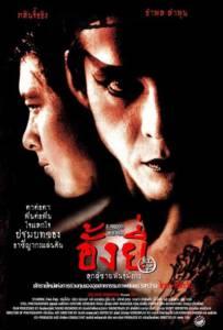 Ang Yee (2000) อั้งยี่ ลูกผู้ชายพันธุ์มังกร