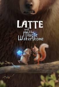 Latte the Magic Waterstone 2019 ลาเต้ผจญภัยกับศิลาแห่งสายน้ำ