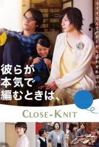 Close Knit Karera ga honki de amu toki wa 2017