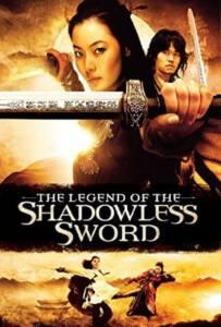 Shadowless Sword 2005 ตวัดดาบให้มารมากราบ
