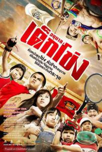 Anuban Dek Khong (2009) อนุบาลเด็กโข่ง