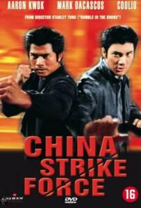 China Strike Force (2000) เหิรเกินนรก