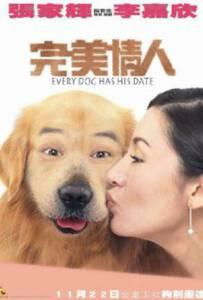 Every Dog Has His Date 2001 โฮ่งครับ ผมเป็นคนครับ