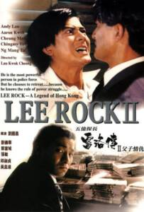 Lee Rock II (Ng yee taam jeung Lui Lok juen Part II) (1991) ตำรวจตัดตำรวจ 2