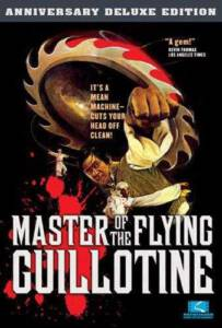 Master of the Flying Guillotine (1976) เดชไอ้ด้วนผจญฤทธิ์จักรพญายม