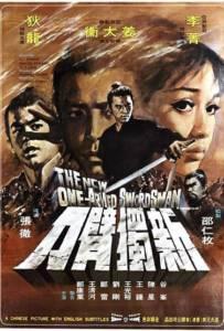 The New One-Armed Swordsman 3 (1971) เดชไอ้ด้วน ภาค 3