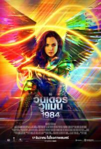 Wonder Woman 1984 (2020) วันเดอร์ วูแมน 1984
