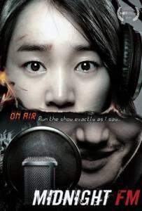 Midnight FM (Simya-ui FM) (2010) เอฟเอ็มสยอง จองคลื่นผวา