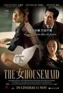 The Housemaid 2010 แรงปรารถนาอย่าห้าม