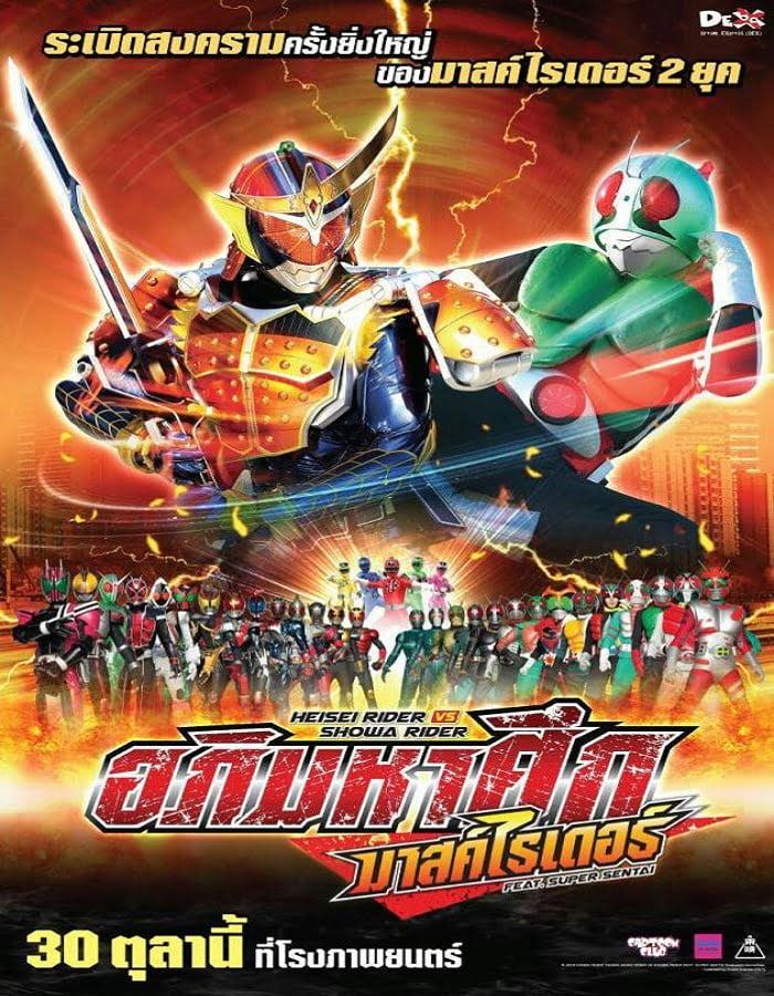 Masked Rider Movie
