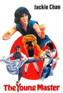 The Young Master Shi di chu ma 1980 ไอ้มังกรหมัดสิงห์โต