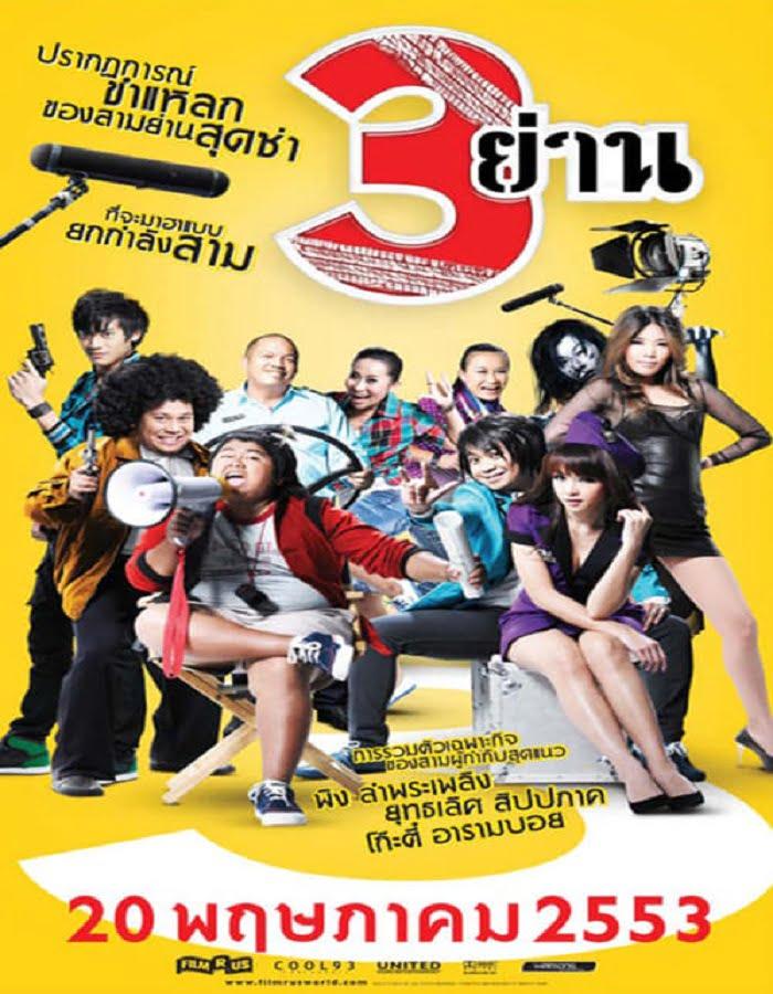 3 Yan 2010 สามย่าน