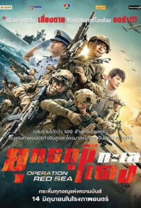 Operation Red Sea (2018)