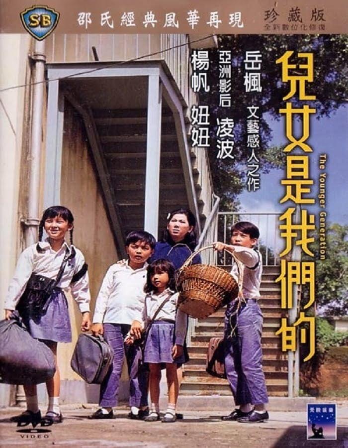 The Younger Generation Er nu shi wo men de 1970 เลือดรัก เลือดหยิ่ง