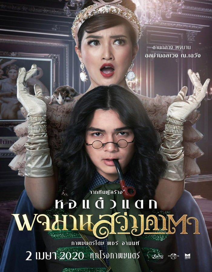 พจมาน สว่างคาตา (2020) Pojaman-Sawang-Ka-Ta