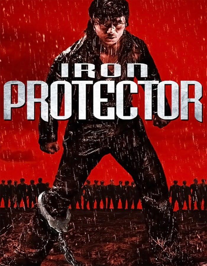 Iron Protector Chao ji bao biao 2016 ผู้พิทักษ์กำปั้นเดือด