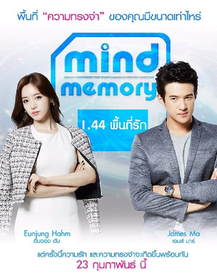 Mind Memory 144 2017 พื้นที่รัก