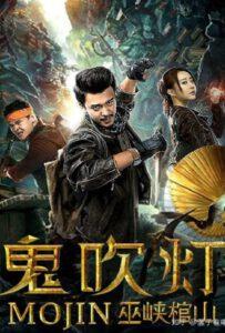 Mojin Raiders of the Wu Gorge 2019