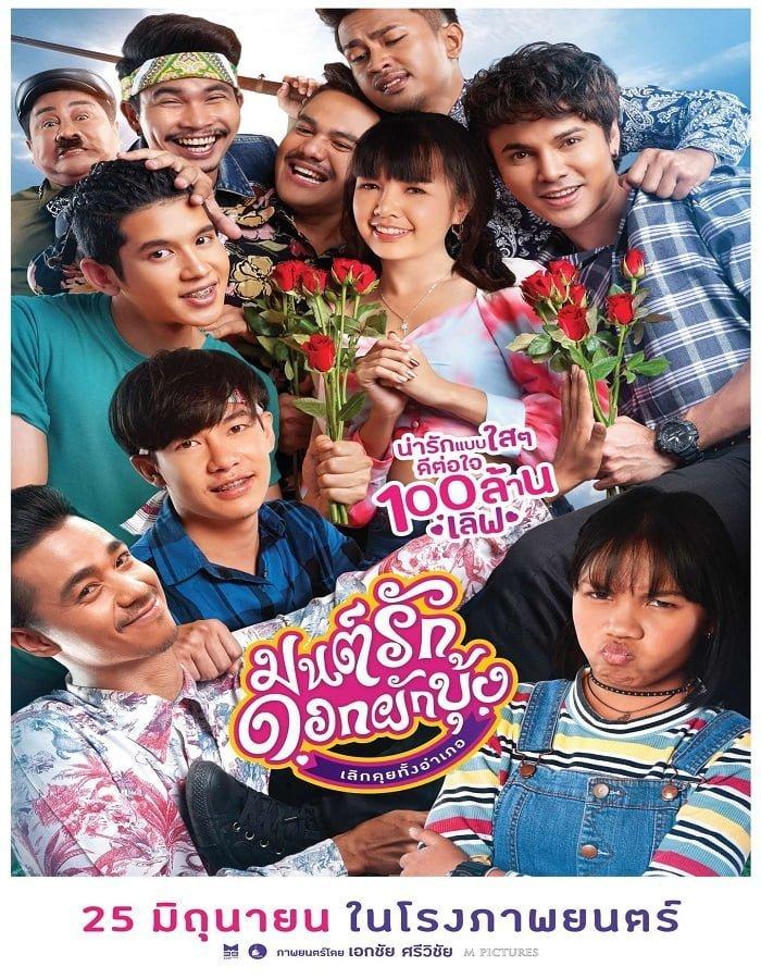 Mon Ruk Dok Pak Bung 2021 มนต์รักดอกผักบุ้ง เลิกคุยทั้งอำเภอ