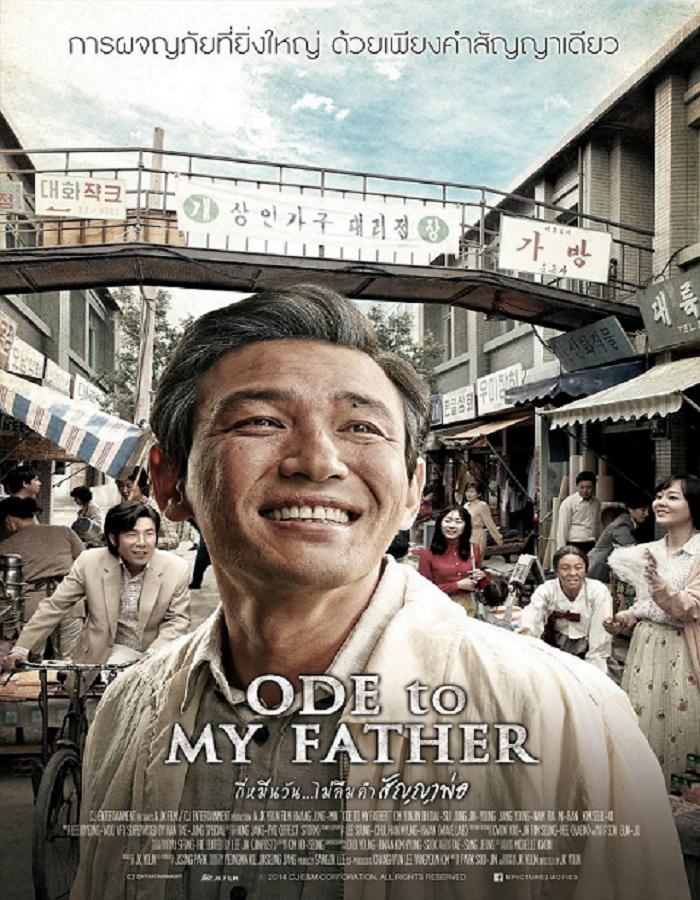 Ode to My Father 2014 กี่หมื่นวัน ไม่ลืมคำสัญญาพ่อ