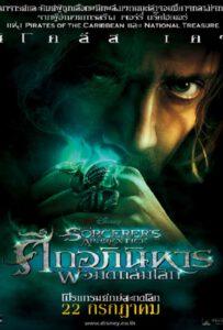 The Sorcerer's Apprentice (2010)
