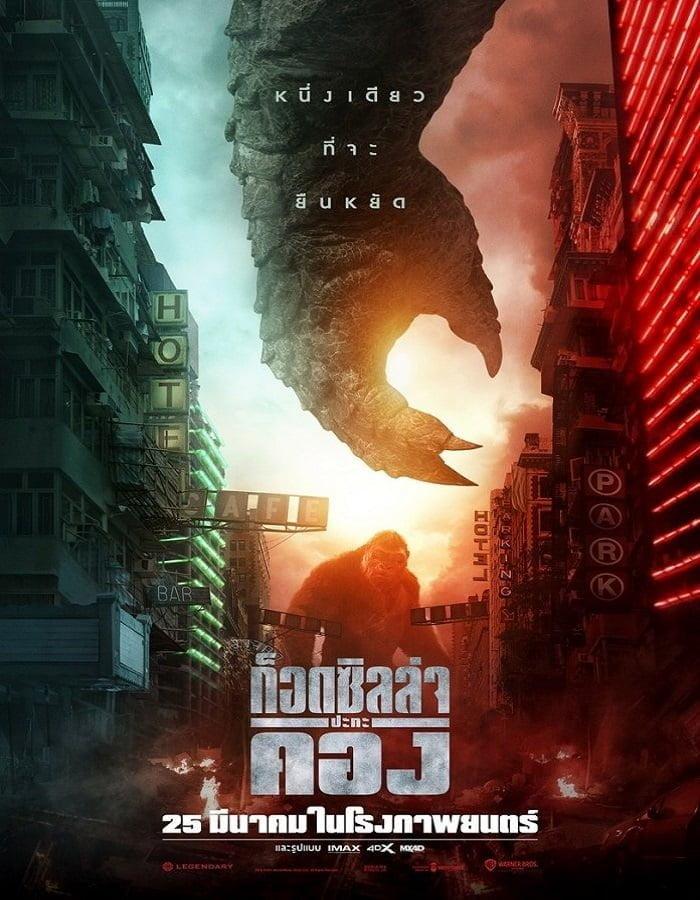 Godzilla vs Kong 2021 ก็อดซิลล่า ปะทะ คอง