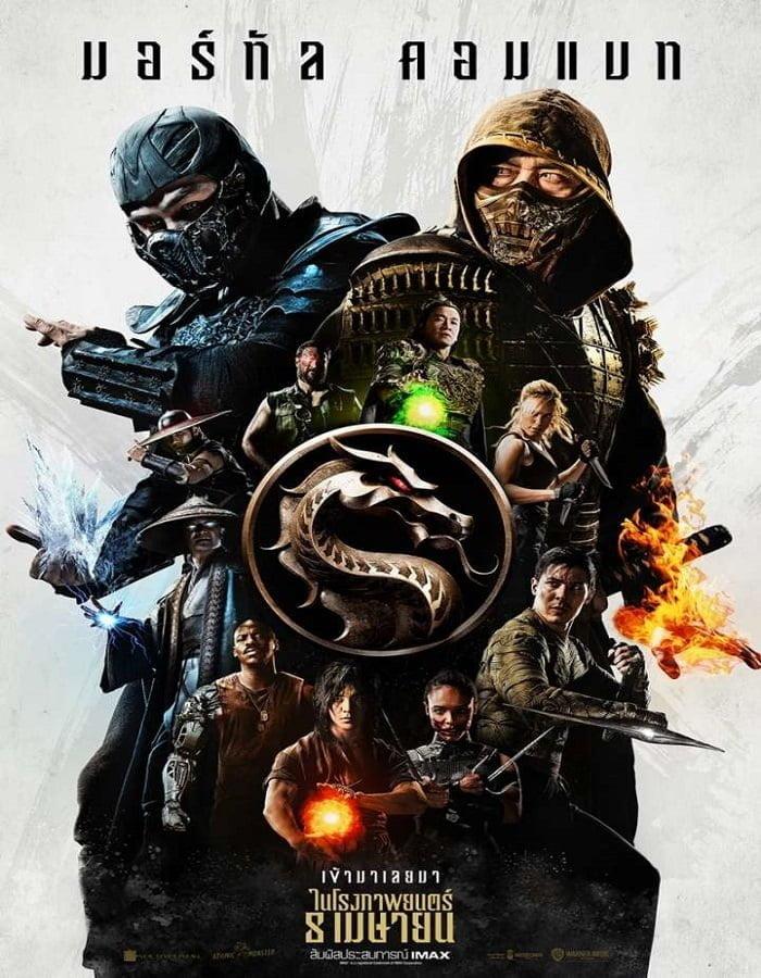 Mortal Kombat 2021 มอร์ทัล คอมแบท
