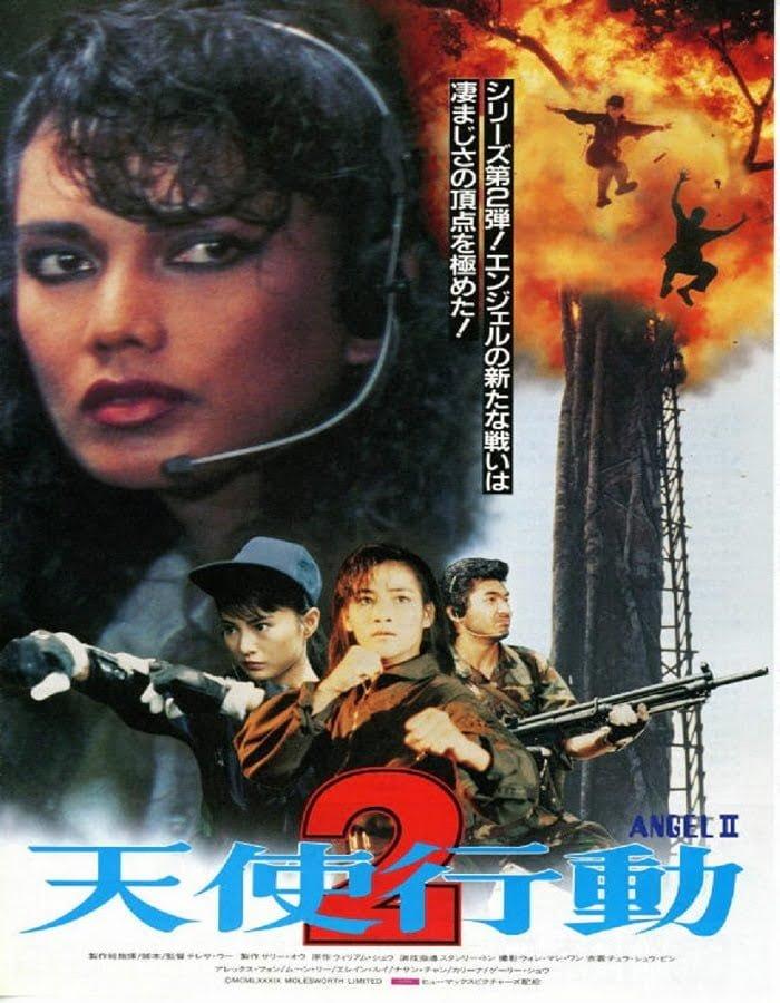 Angel II Iron Angels II Tian shi xing dong II zhi huo feng kuang long 1988 เชือด เชือดนิ่มนิ่ม 2