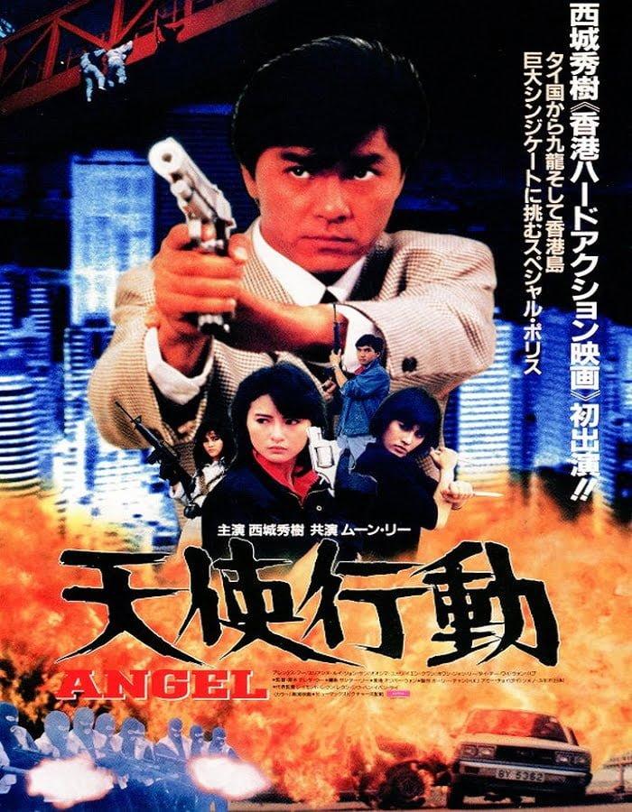 Angel Iron Angels Tian shi xing dong 1987 เชือดเชือดนิ่มนิ่ม