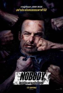 Nobody (2021) คนธรรมดานรกเรียกพี่
