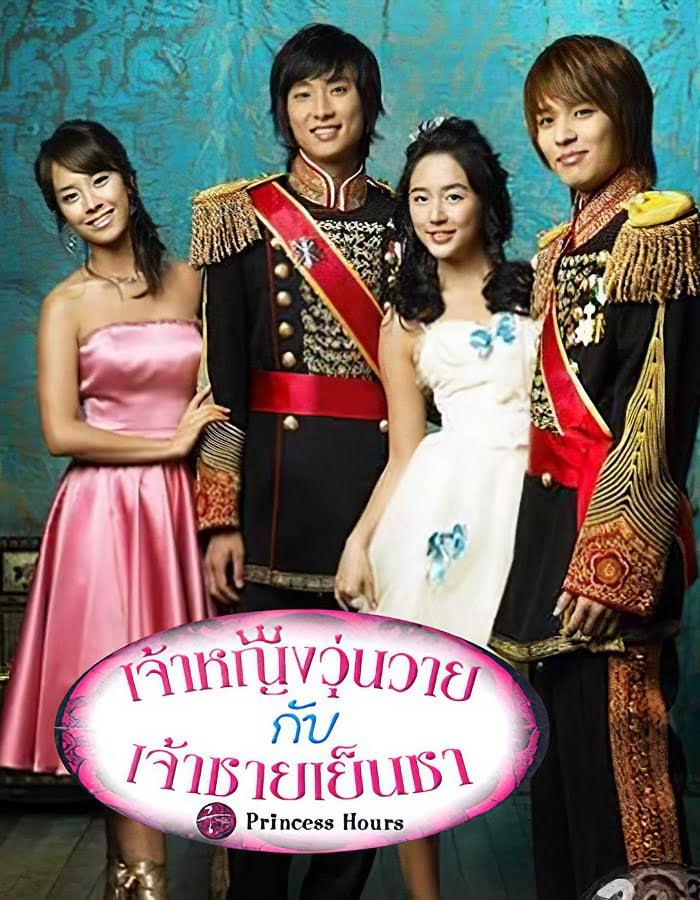 Princess Hours 2006 เจ้าหญิงวุ่นวาย กับ เจ้าชายเย็นชา