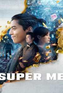 Super Me (2019) ยอดมนุษย์สุดโต่ง