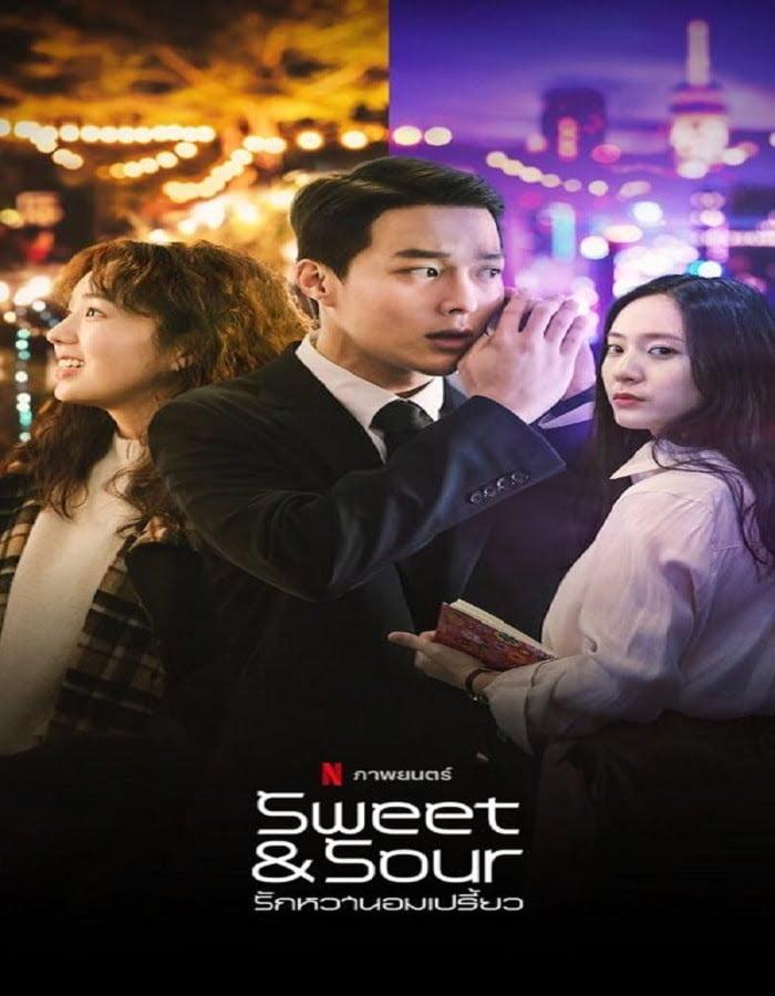 Sweet Sour 2021 รักหวานอมเปรี้ยว