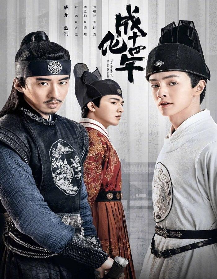 The Sleuth of Ming Dynasty 2020 รัชศกเฉิงฮว่าปีที่สิบสี่