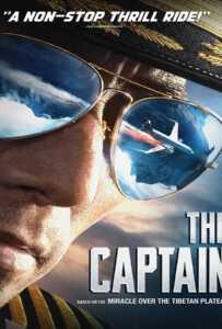 The Captain 2019 เดอะ กัปตัน เหินฟ้าฝ่านรก
