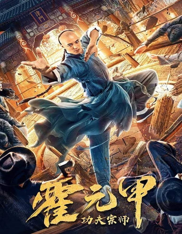 Fearless Kungfu King 2020 ฮั่วหยวนเจี่ย จอมยุทธผงาดโลก