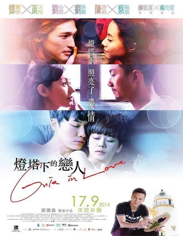 Guia in Love 2015 รักในม่านหมอก