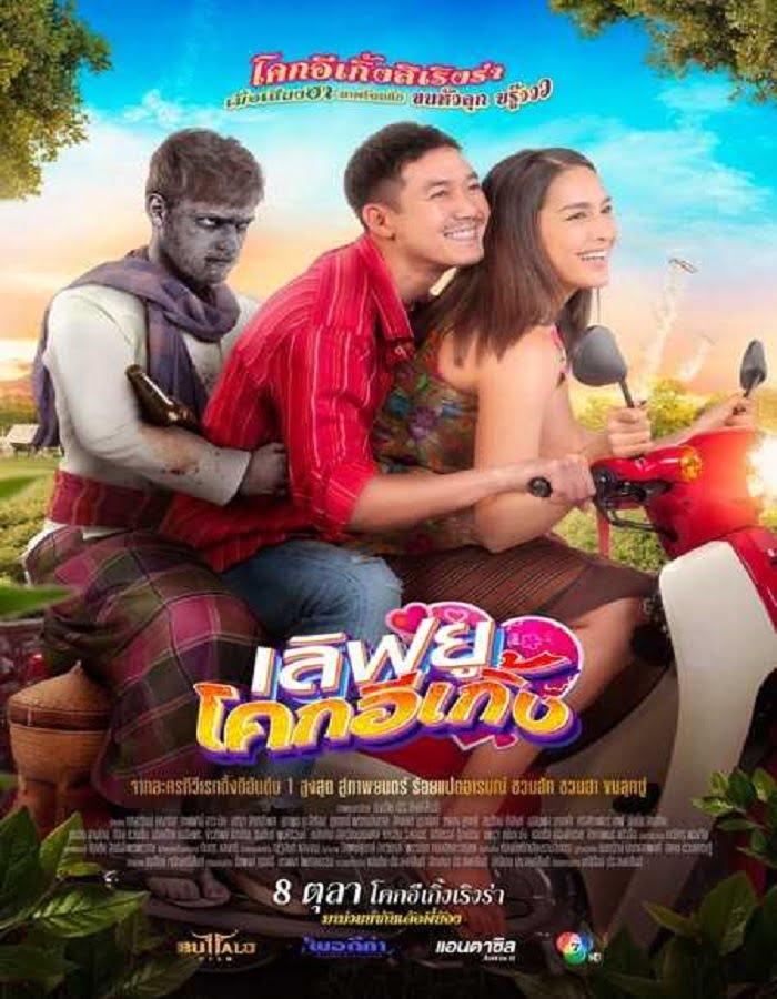เลิฟยูโคกอีเกิ้ง Love U Kohk-E-Kueng (2020)