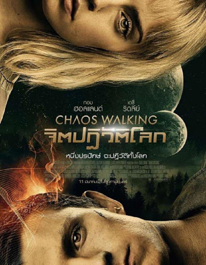 Chaos Walking 2021 จิตปฏิวัติโลก