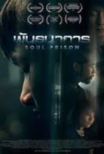 Soul Prison (2021) พันธนาการ